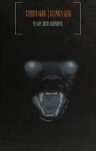 Стивен Кинг - Четыре после полуночи (сборник)