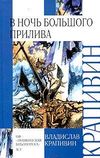 Владислав Крапивин - В ночь большого прилива (сборник)