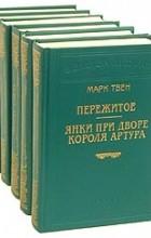 Марк Твен - Марк Твен. Комплект из 6 книг