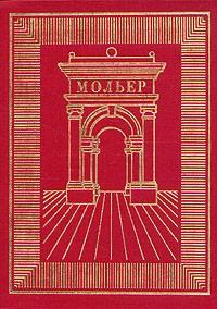 Мольер - Полное собрание сочинений в трех томах. Том 1 (сборник)