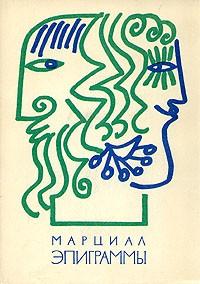 Марциал - Марциал. Эпиграммы