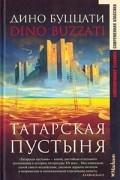 Дино Буццати - Татарская пустыня. Рассказы