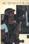 - Историки Греции (сборник)