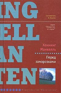 Хеннинг Манкелль - Перед заморозками