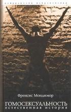 Френсис Мондимор - Гомосексуальность. Естественная история