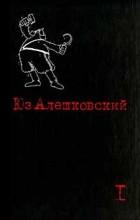 Юз Алешковский - Юз Алешковский. Собрание сочинений в трех томах. Том 1 (сборник)