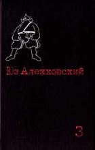 Юз Алешковский - Юз Алешковский. Собрание сочинений в трех томах. Том 3 (сборник)