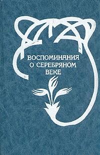 Ариадны Тыркова-Вильямс - Тени минувшего. Портреты писателей.