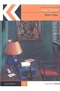Анри Труайя - Жест Евы. Сборник