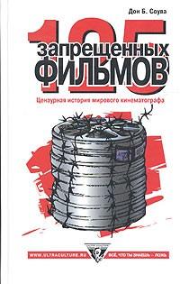 Дон Б. Соува - 125 запрещенных фильмов. Цензурная история мирового кинематографа