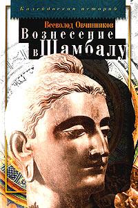 Всеволод Овчинников - Вознесение в Шамбалу (сборник)