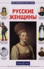 Алена Каштанова - Русские женщины
