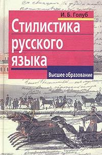 И. Б. Голуб - Стилистика русского языка