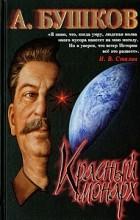 А. Бушков - Сталин. Красный монарх