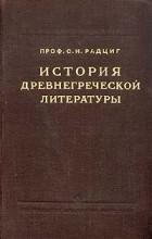 С. И. Радциг - История древнегреческой литературы