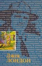 Джек Лондон - Собрание сочинений в 20 томах. Том 9. Межзвездный скиталец. Алая чума. Вечные формы (сборник)
