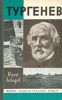 Юрий Лебедев - Тургенев