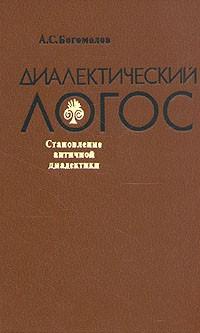 А. С. Богомолов - Диалектический логос. Становление античной диалектики