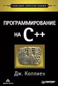 Дж. Коплиен - Программирование на C++. Классика CS