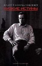 Андрей Кончаловский - Низкие истины