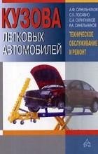 - Кузова легковых автомобилей. Техническое обслуживание и ремонт