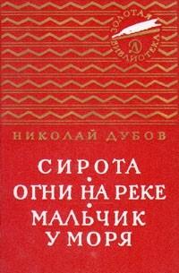 Николай Дубов - Сирота. Огни на реке. Мальчик у моря (сборник)