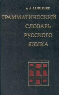 А. А. Зализняк - Грамматический словарь русского языка