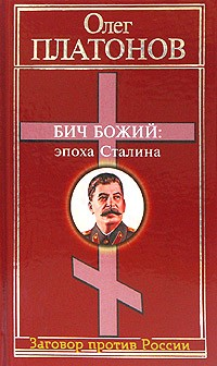 Олег Платонов - Бич Божий. Эпоха Сталина