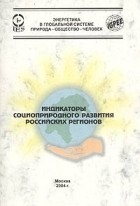 В. В. Бушуев, В. С. Голубев, А. М. Тарко — Индикаторы социоприродного развития российских регионов