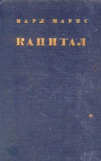 Карл Маркс - Капитал. В трех томах