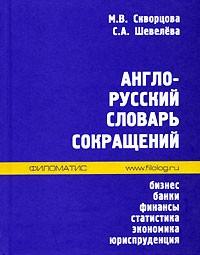 Англо русский словарь бизнеса