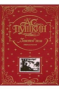 А. С. Пушкин - А. С. Пушкин. Золотой том. Собрание сочинений (подарочное издание)