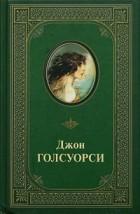 Джон Голсуорси - Джон Голсуорси. Избранные произведения. В 2 томах. Том 2 (сборник)