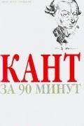 Стретерн П. - Кант за 90 минут