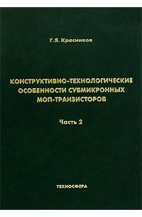 Геннадий Красников - Конструктивно-технологические особенности субмикронных МОП-транзисторов. В 2 частях. Часть 2