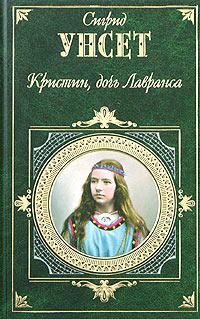 Сигрид Унсет - Кристин, дочь Лавранса. Том 1 (сборник)