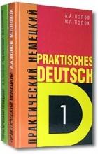 Ключи 500 упражнений по грамматике немецкого языка овчинникова скачать
