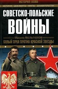 Михаил Мельтюхов - Советско-польские войны