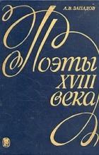Александр Западов - Поэты XVIII века