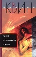 Эллери Квин - Тайна египетского креста. Тайна китайского апельсина (сборник)