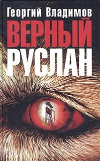 Георгий Владимов - Верный Руслан (История караульной собаки). Сборник