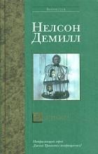 Нелсон Демилл - В никуда