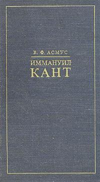 Валентин Асмус - Иммануил Кант