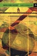 Хорхе Луис Борхес - Книга сновидений