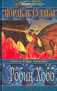 Робин Хобб - Корабль судьбы. Книга 2