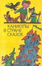 - Каникулы в стране сказок (сборник)