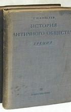 С. И. Ковалев - История античного общества. Греция, эллинизм, Рим. В двух томах