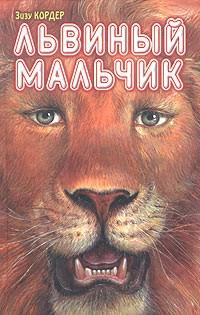 Зизу Кордер - Львиный мальчик