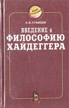 С. Н. Ставцев - Введение в философию Хайдеггера (сборник)
