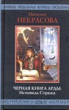 - Черная Книга Арды: Исповедь Стража